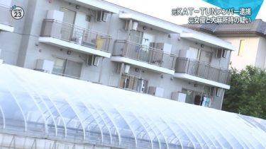 田口淳之介容疑者の自宅マンションは世田谷区のノートンハウス!家賃が予想より高かった!