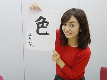 後藤晴菜アナがおしゃれで可愛い!結婚はいつするの?カップも推定!