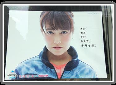 久本真菜アナはあっぱれ神奈川とTVKを卒業して今後はフリー!カップも推定!