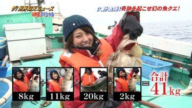 久野静香アナの海女・漁師がかわいい!結婚したけど旦那はアノ人!カップも推定!