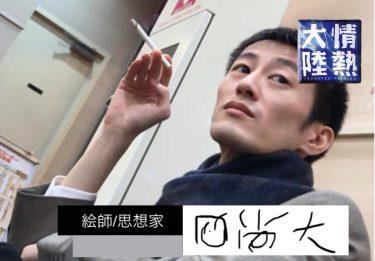 【2019】岡尚大/色盲絵師の現在を総まとめ!トライで働いていました!