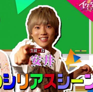 【最新版】安井謙太郎の現在がイケメンで可愛かった!今はバラエティで奮闘中!