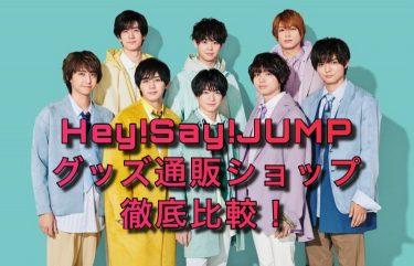 Hey!Say!JUMPのグッズ通販ショップを比較!おすすめが見つかりました!